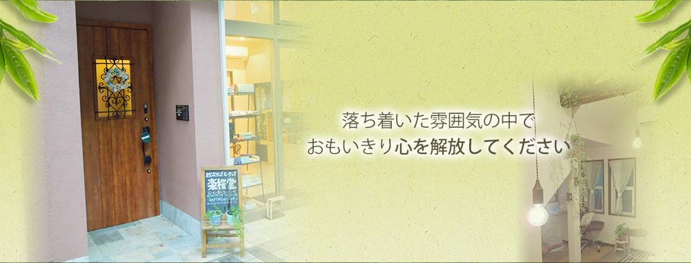 楽桜堂(らくおうどう) 武蔵小杉のヒーリングサロン